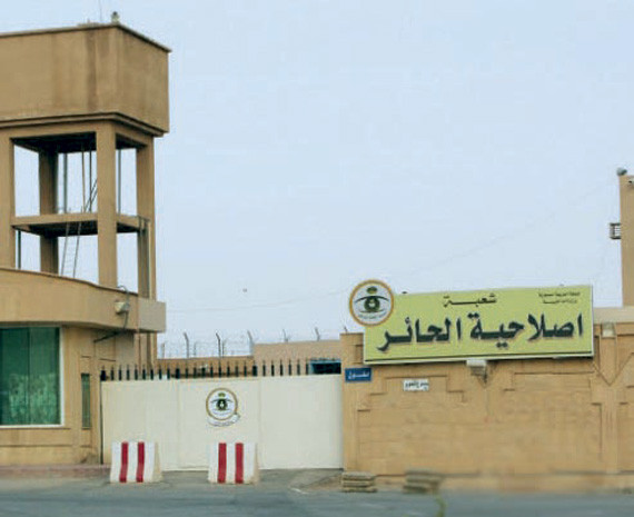 Photo of سجن الحائر .. غوانتانامو السعودية لمعتقلي الرأي والإصلاحيين