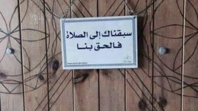 رفض شعبي في السعودية