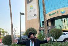 مكانة اليهود في السعودية